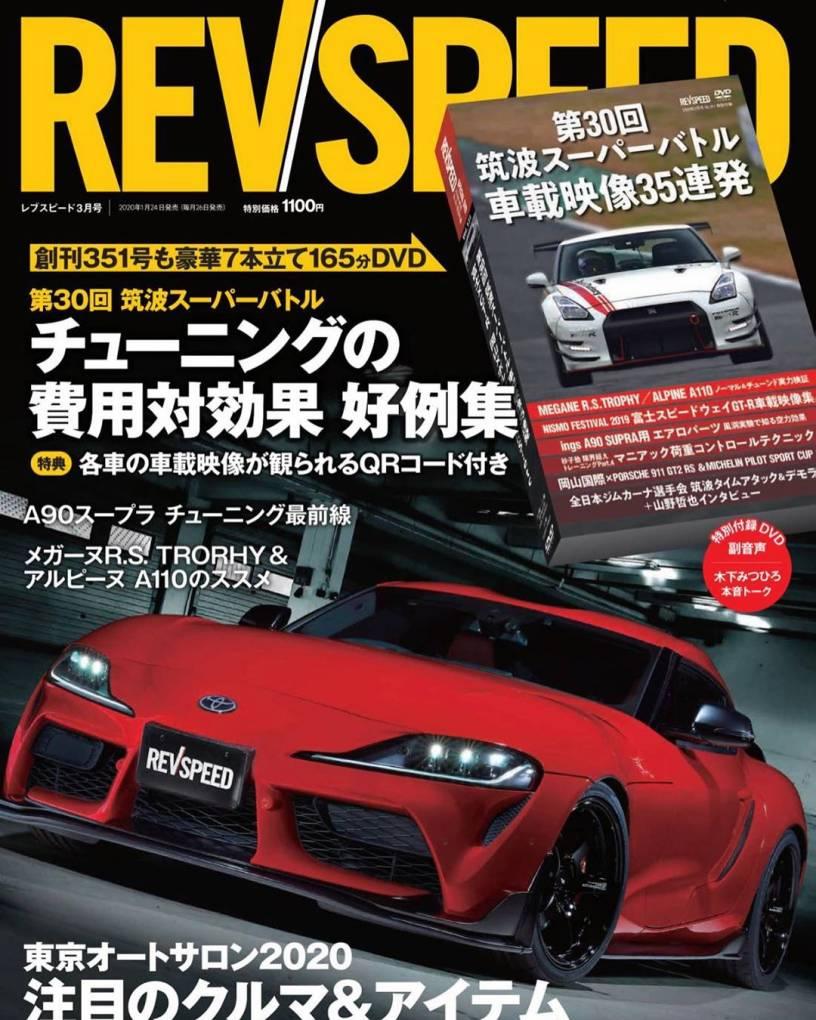 REV SPEED 3月号、 1月24日発売です。 Max orido Supra 表紙です。 是非見て下さい。 #revspeed